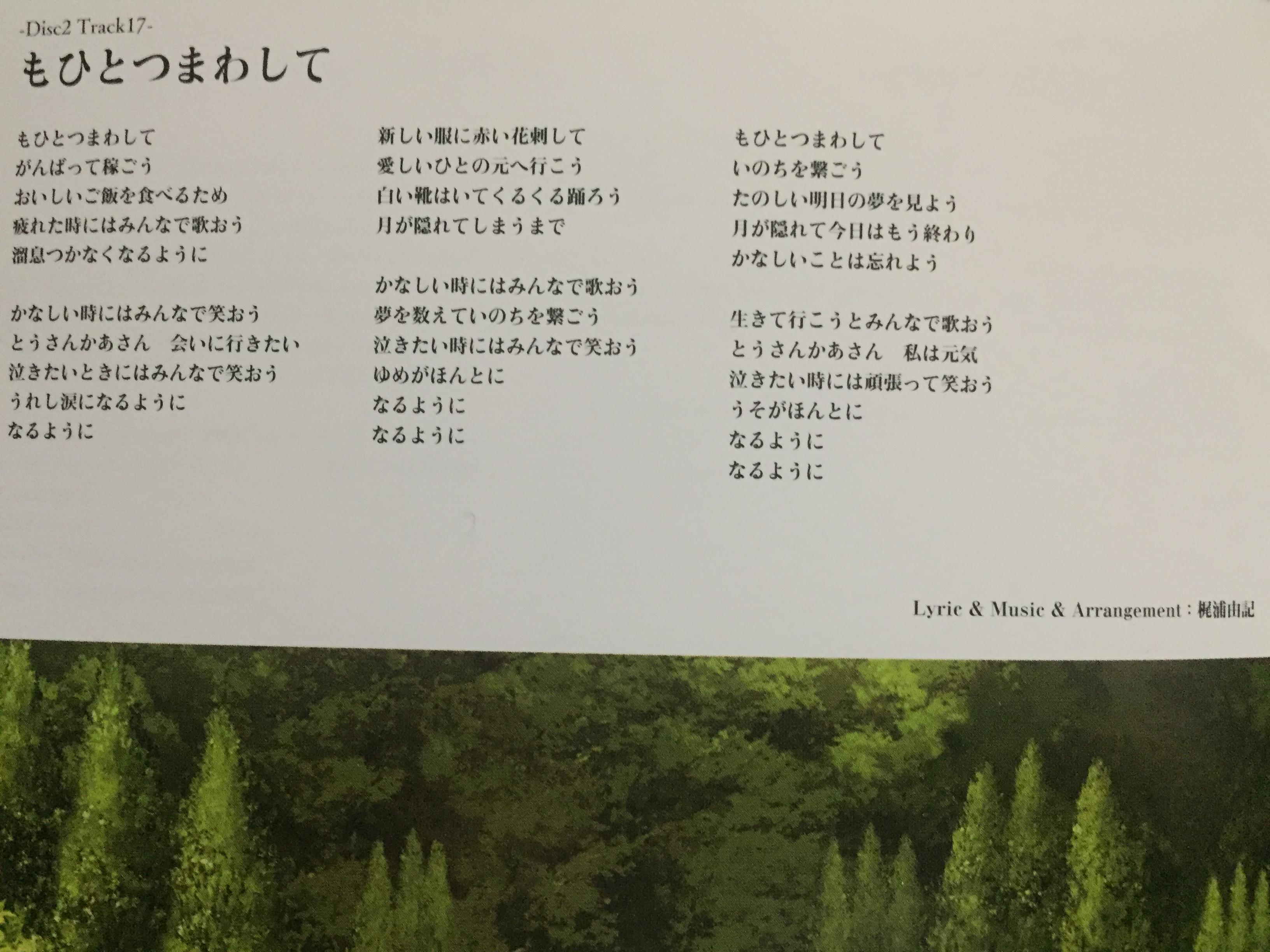 Mohitotsumawashite.jpg