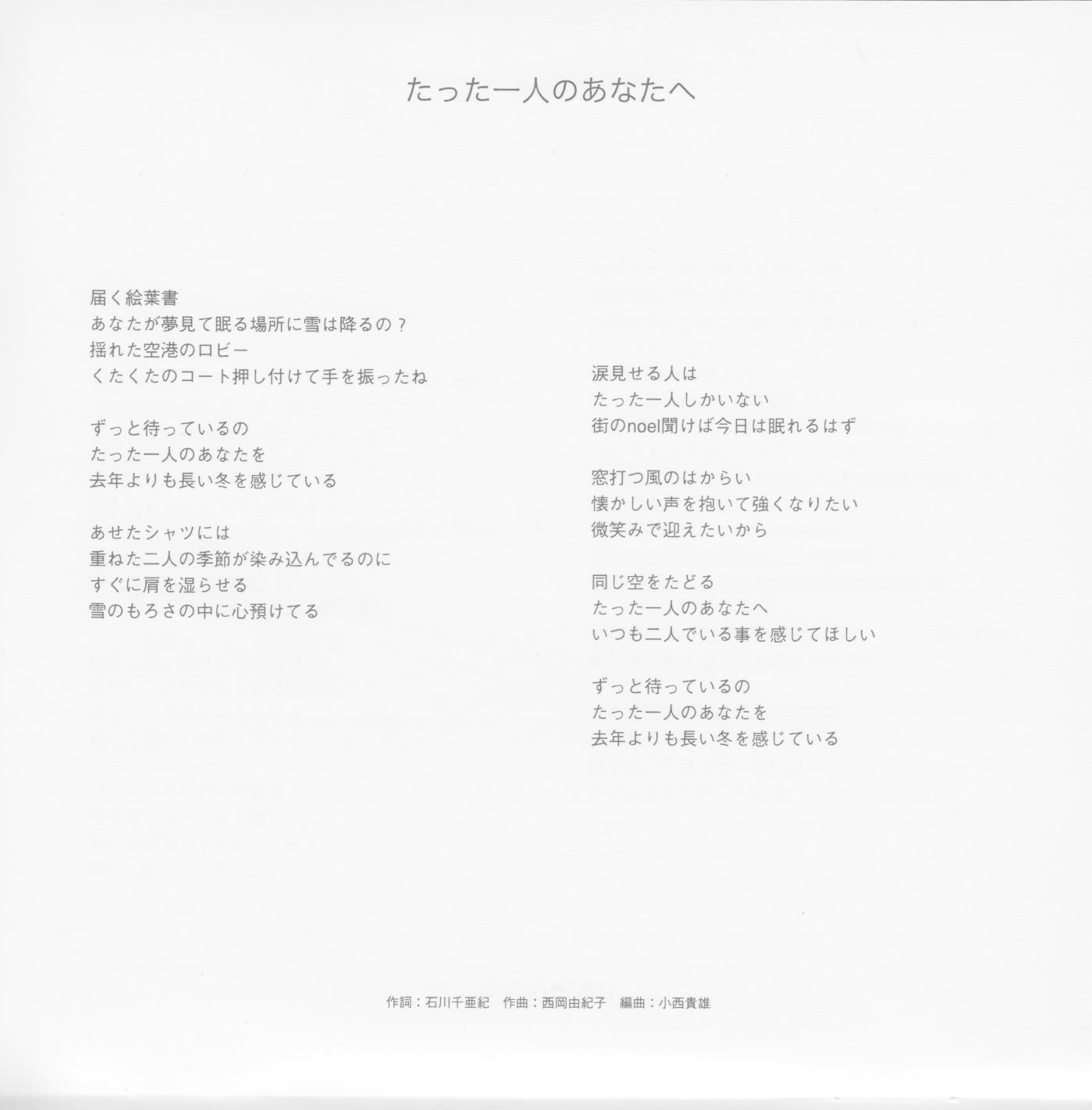 Tatta-Hitori-no-Anata-e-eb.jpg