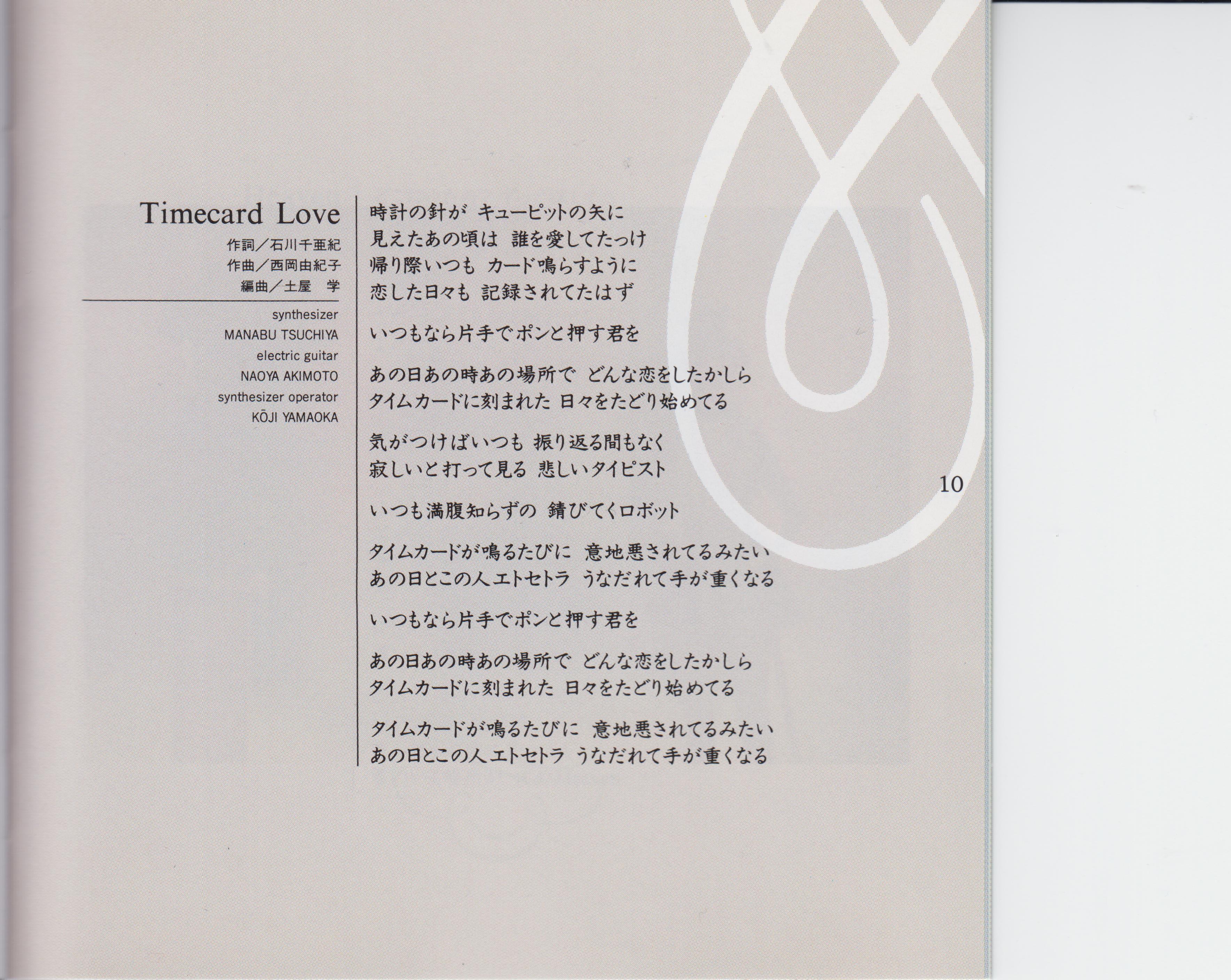 timecard-love.jpg